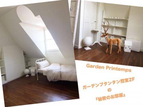 ガーデンプランタン控室2F『秘密の部屋』