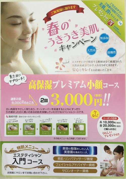 【春のうきうき美肌キャンペーン】