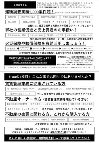 神奈川県の不動産会社様・賃貸管理会社様へ