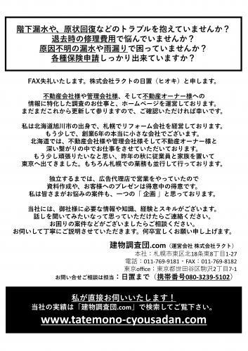 東京都世田谷区の不動産会社様・賃貸管理会社様へ