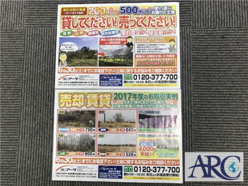 北海道新聞土地買取り折込みチラシ!道東方面十勝、釧路、北見!