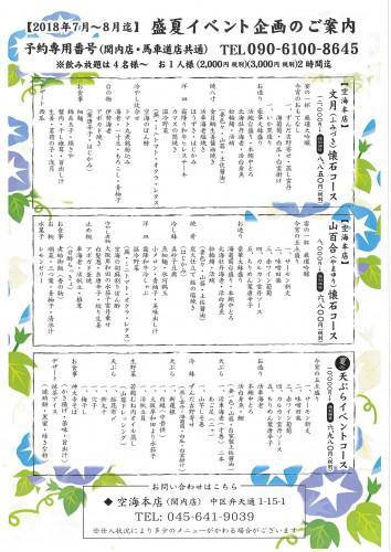 """【空海本店】7~8月イベント企画""""予約受付中!"""