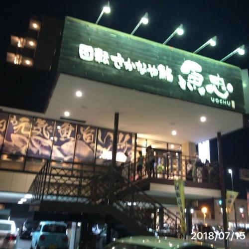 回転さかなや寿司。魚忠名古屋西店
