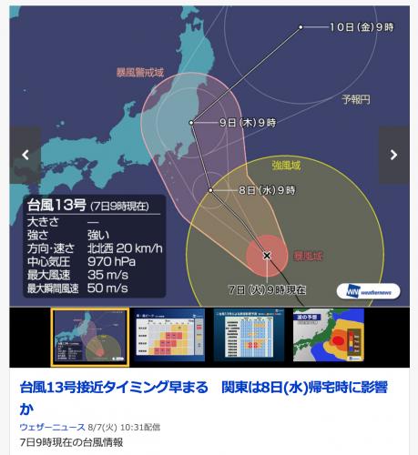 台風13号接近タイミング早まる