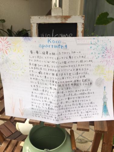 祝3周年☆ココアパートメント