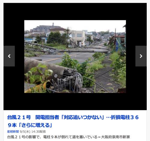 ☆台風21号☆ 折損電柱369本「さらに増える」