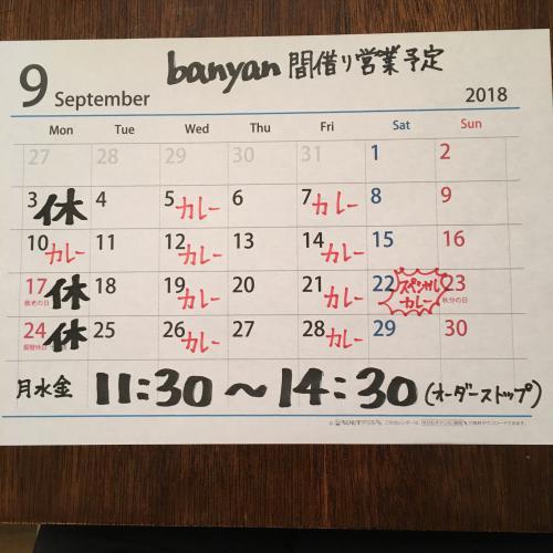 2018年9月のカレー間借り営業予定