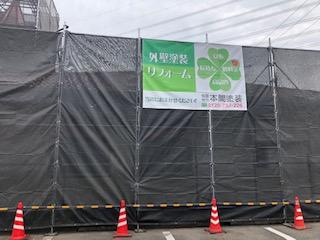 本日川越市で飲食店店舗の外装工事が始まりました