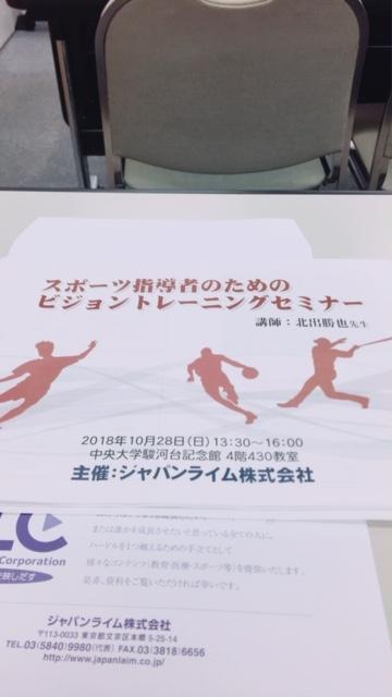 スポーツビジョントレーニング導入に向けて