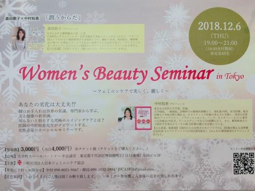 ♡woman's beauty♡