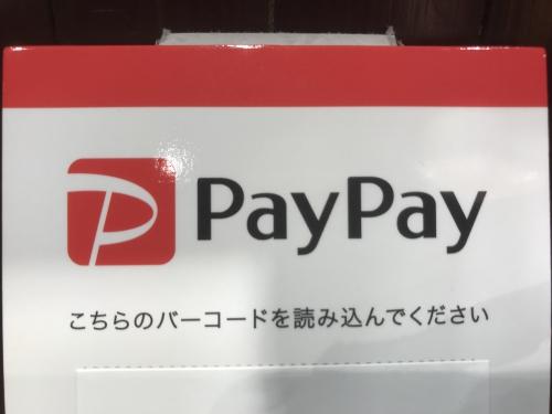 paypay 利用可能になりました☆