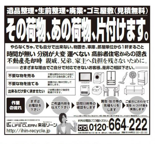 札幌で不要品片付け 1部屋、物置,1軒まるごと片付け