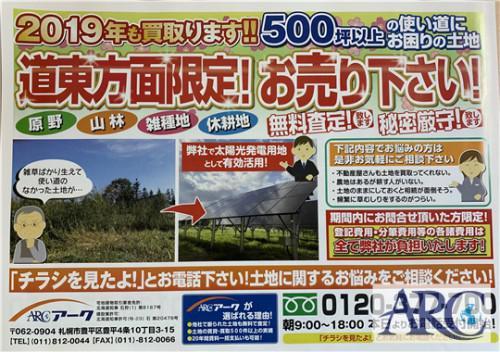 反響多数!道東方面限定!500坪以上の土地お売りください!