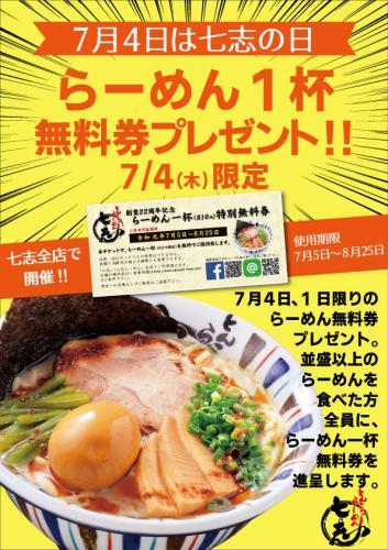7月4日(木)は「七志の日」 ラーメン無料券プレゼント!