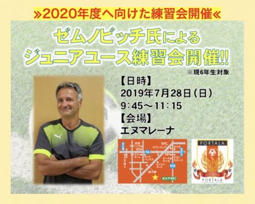 2020年度ジュニアユース練習会7月開催ご案内