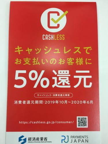 キャッシュレスでお支払いのお客様に5%還元