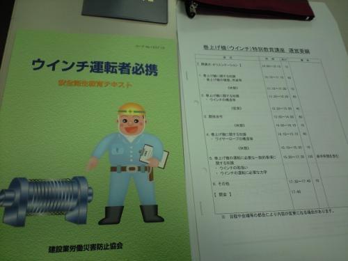ウインチ講習に来ています。