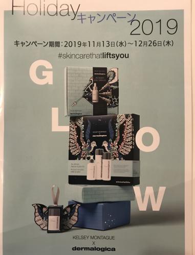 ダーマロジカキャンペーン2019 予告☆