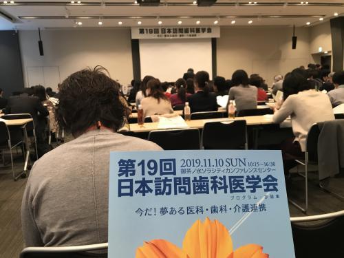 日本訪問歯科医学会に参加