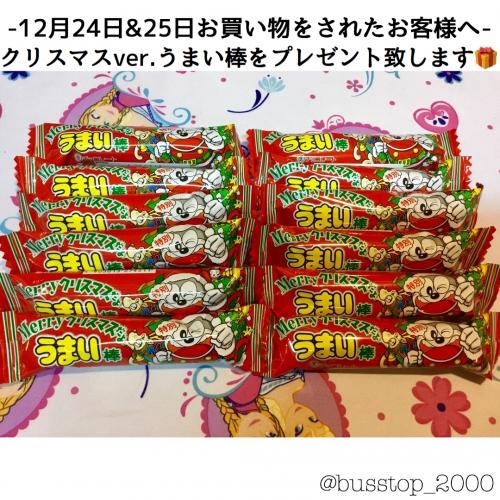 12月24日25日はお客様へお菓子のプレゼント!