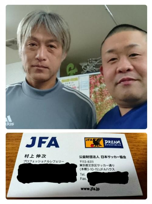 サッカーJリーグ審判の村上伸次氏が来院