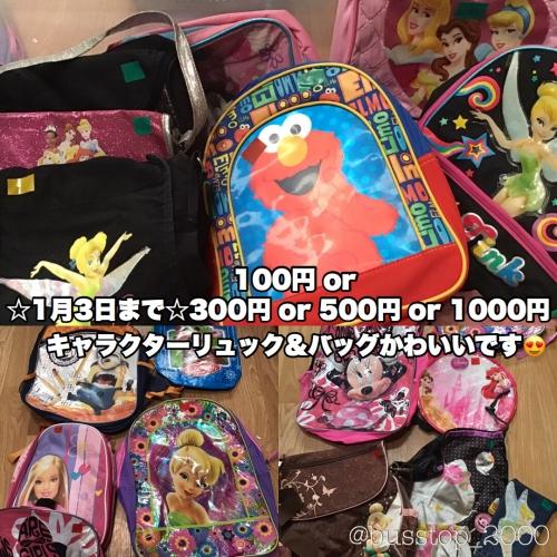 ☆1月3日まで☆キャラクターリュック&バッグかわいいです!
