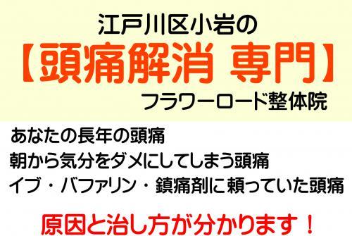 江戸川区で頭痛を治すなら【頭痛解消専門整体】
