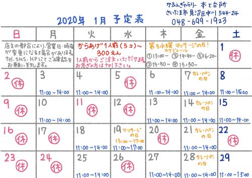 節分と2月の予定表。