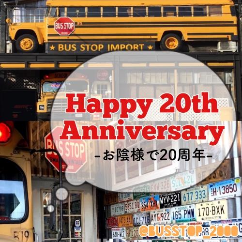 バスストップは本日20周年を迎えました(祝)☆