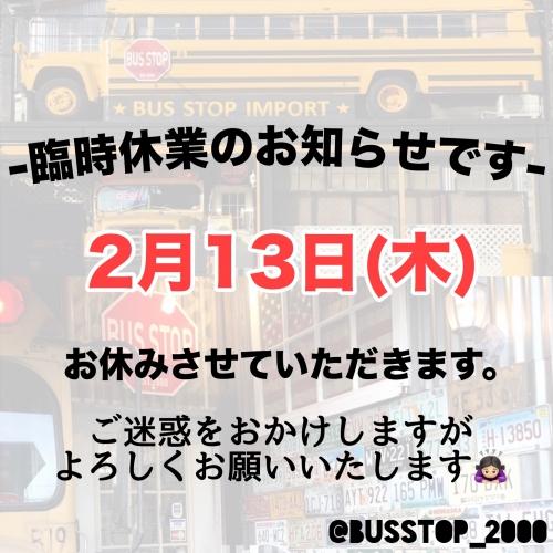 明日2月13日(木)は臨時休業させていただきます。