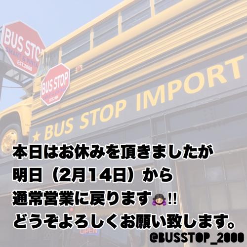 明日2月14日(金)から通常営業に戻ります。
