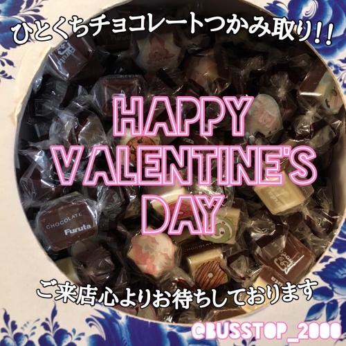 本日はチョコレートつかみ取りサービスがあります!