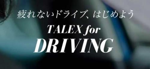 ドライブ TALEX タレックス 偏光