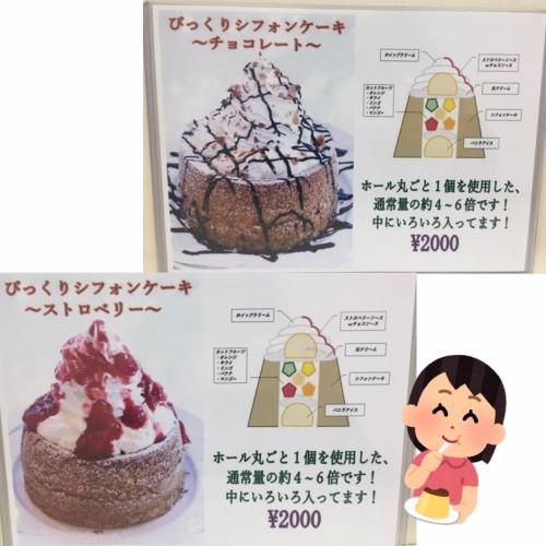 びっくりシフォンケーキ