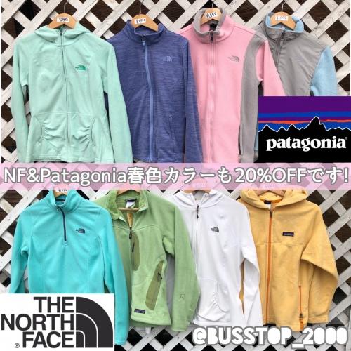 NF&Patagoniaレディース春カラーもセールです!