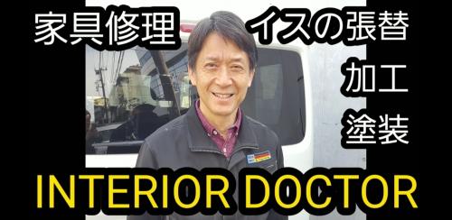 神奈川県/家具修理のインテリアドクター