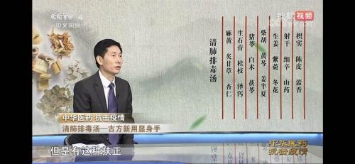 新型コロナウイルス肺炎の中国医学治療法