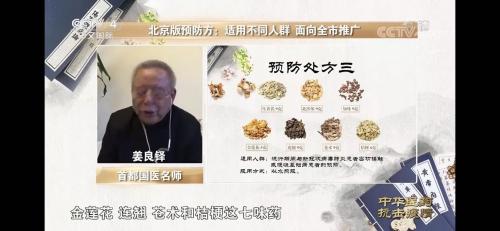 新型コロナウイルス肺炎の中国医学予防治療法最新紹介