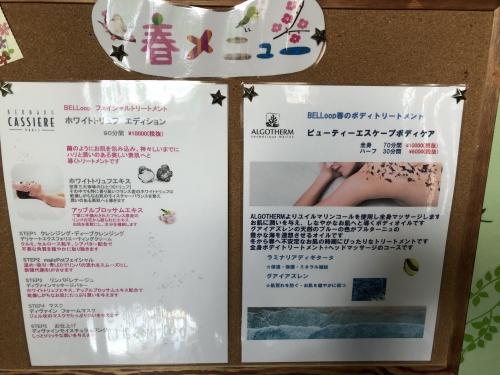 春メニューのお知らせ(^ν^)