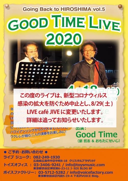 GOOD TIME広島ライブ 延期のお知らせ!
