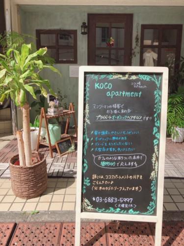 錦糸町・押上 オーガニック美容室♪