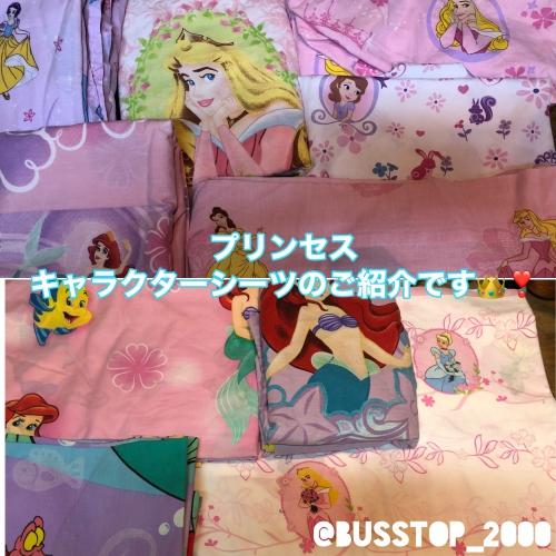 プリンセスキャラクターシーツのご紹介です!