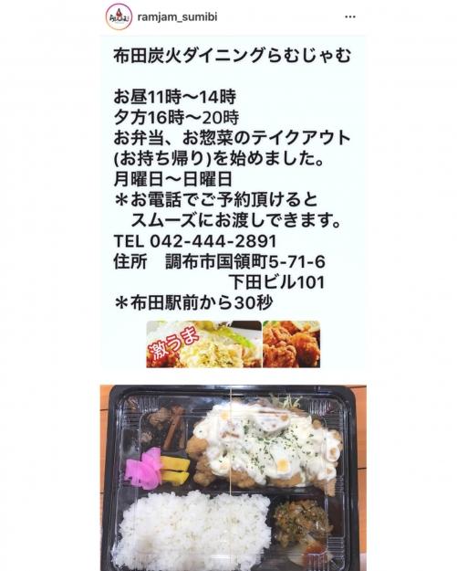 布田駅のらむじゃむの弁当が美味しい❗️