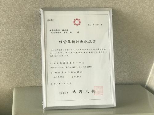 安行四季彩マットの経営革新計画!承認!