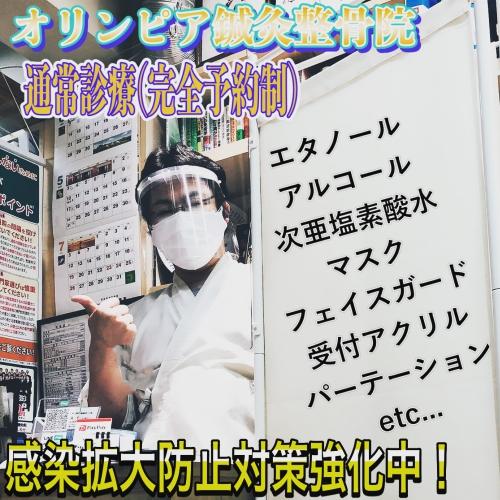 通常診療/感染拡大防止対策強化/千歳烏山オリンピア鍼灸整骨院