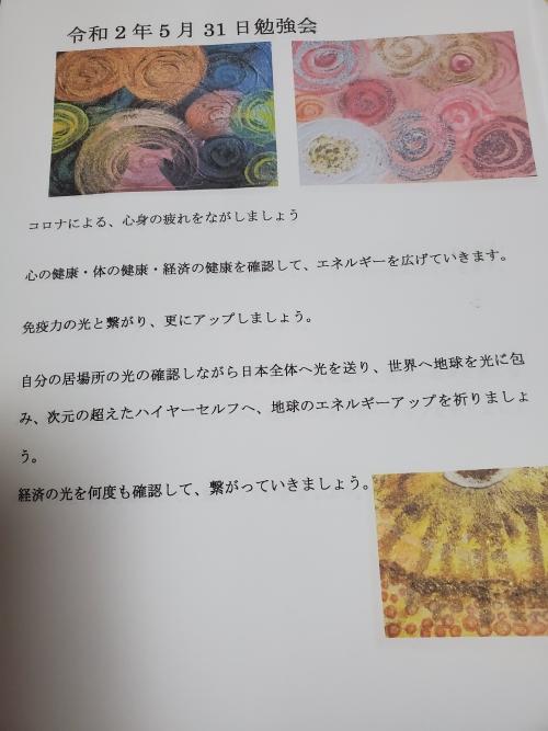 5月の勉強会(^-^)