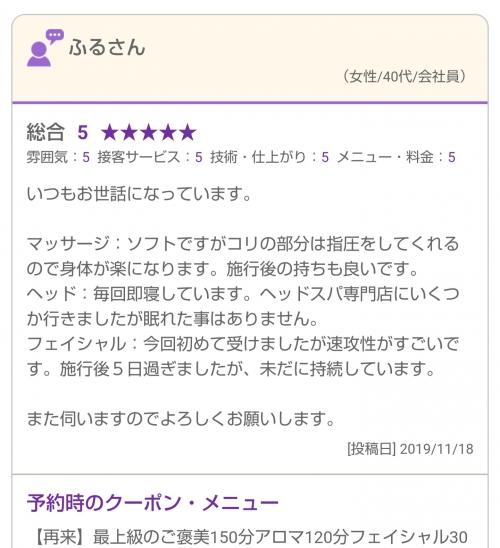 アロマリンパ&フェイシャルのご感想 その309 女性/40代