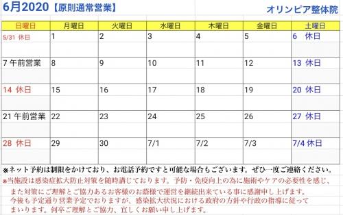 6月診療日カレンダー〜オリンピア鍼灸整骨院〜