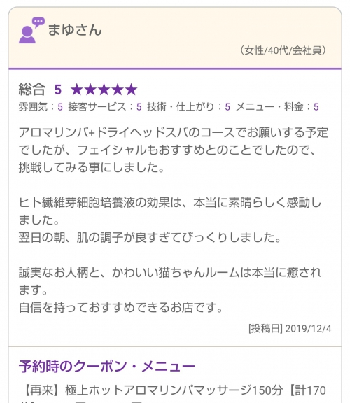 アロマリンパ&フェイシャルのご感想 その314 女性/40代