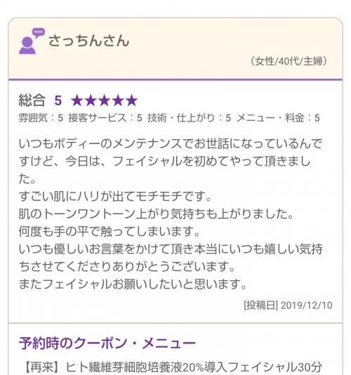 GFフェイシャルのご感想 その315 女性/40代